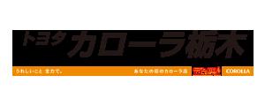 トヨタカローラ栃木